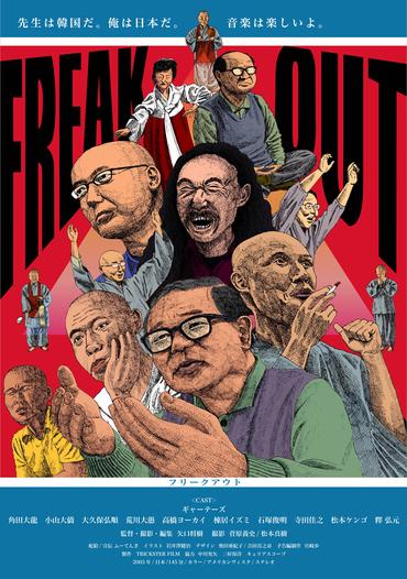 Freak1205